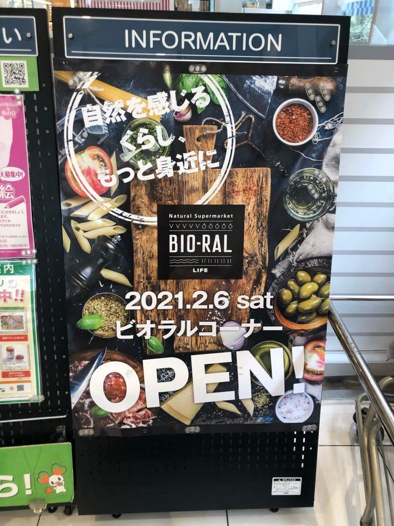 オーガニックスーパー「ビオラル(BIO-RAL)」さいたま新都心店の口コミ・評判7