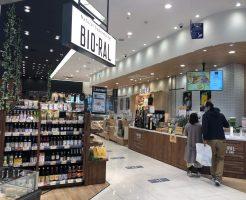 オーガニックスーパー「ビオラル(BIO-RAL)」さいたま新都心店の口コミ・評判46