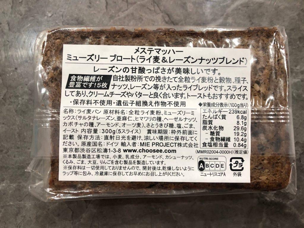 オーガニックスーパー「ビオラル(BIO-RAL)」さいたま新都心店の口コミ・評判30