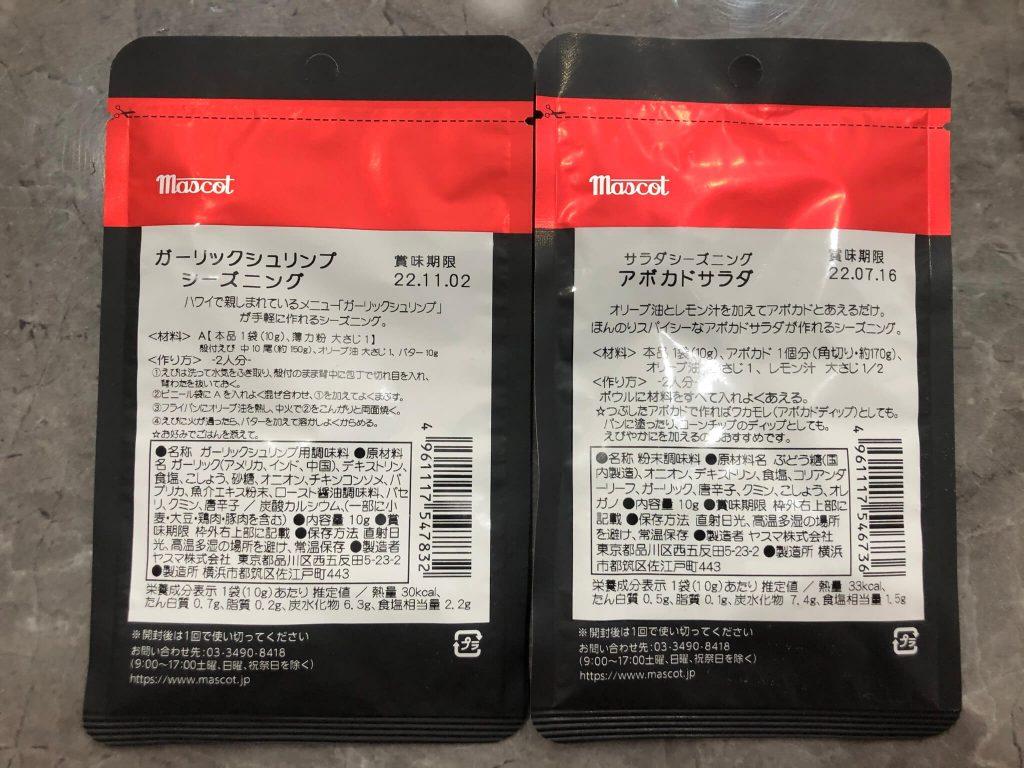 オーガニックスーパー「ビオラル(BIO-RAL)」さいたま新都心店の口コミ・評判38