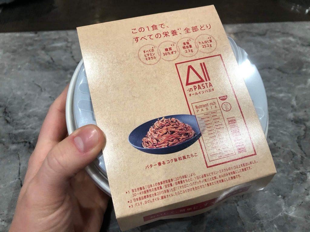 日清食品の完全栄養食・「All-in PASTA」と「All-in NOODLE」の口コミ・評判23