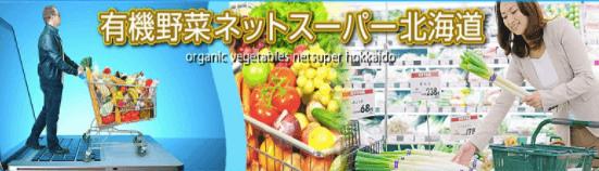 むつみ屋の有機野菜・自然食品通販サービスの有機野菜セットをお試し20