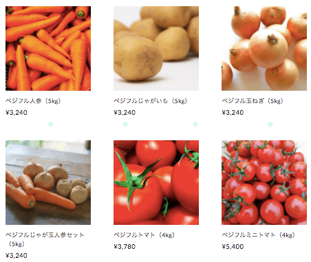 ベジフルマルシェの有機野菜のお試しセットの口コミ6