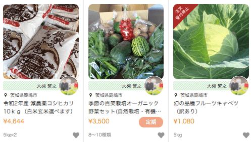 茨城県産自然栽培野菜セットをお試し・おお槻農園@百笑懸命1