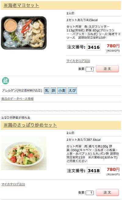 東海コープ(ぎふ・あいち・みえ)の野菜とミールキットの口コミと評判15