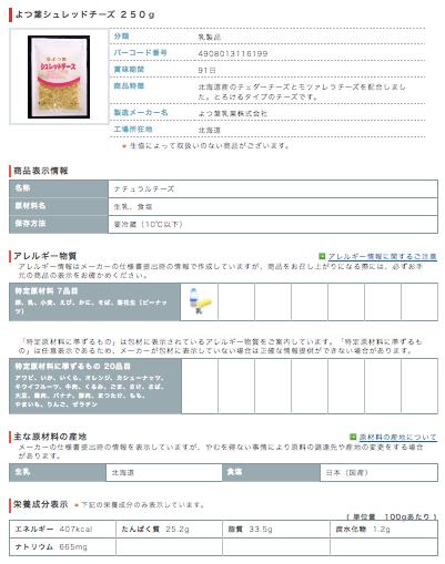 東海コープ(ぎふ・あいち・みえ)の野菜とミールキットの口コミと評判3