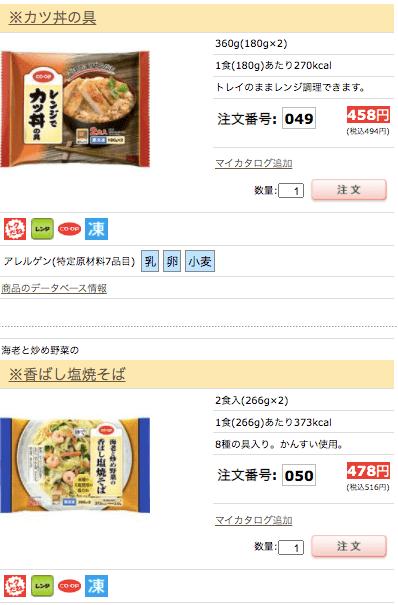 東海コープ(ぎふ・あいち・みえ)の野菜とミールキットの口コミと評判14