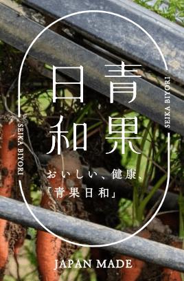 【口コミ・評判】青果日和の野菜のお試しセット4