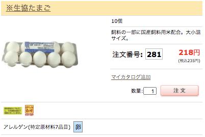 東海コープ(ぎふ・あいち・みえ)の野菜とミールキットの口コミと評判18