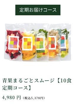 【口コミ・評判】青果日和の野菜のお試しセット5
