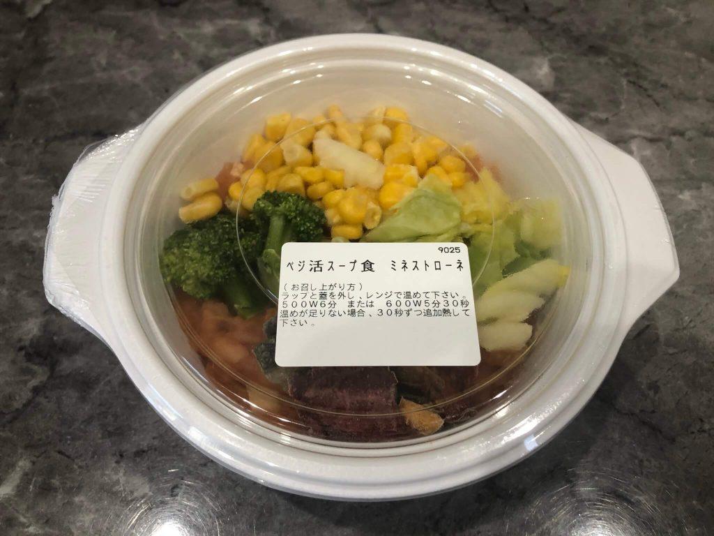 ウェルネスダイニングの「野菜を楽しむスープ食」8個セットをお試し・口コミ38