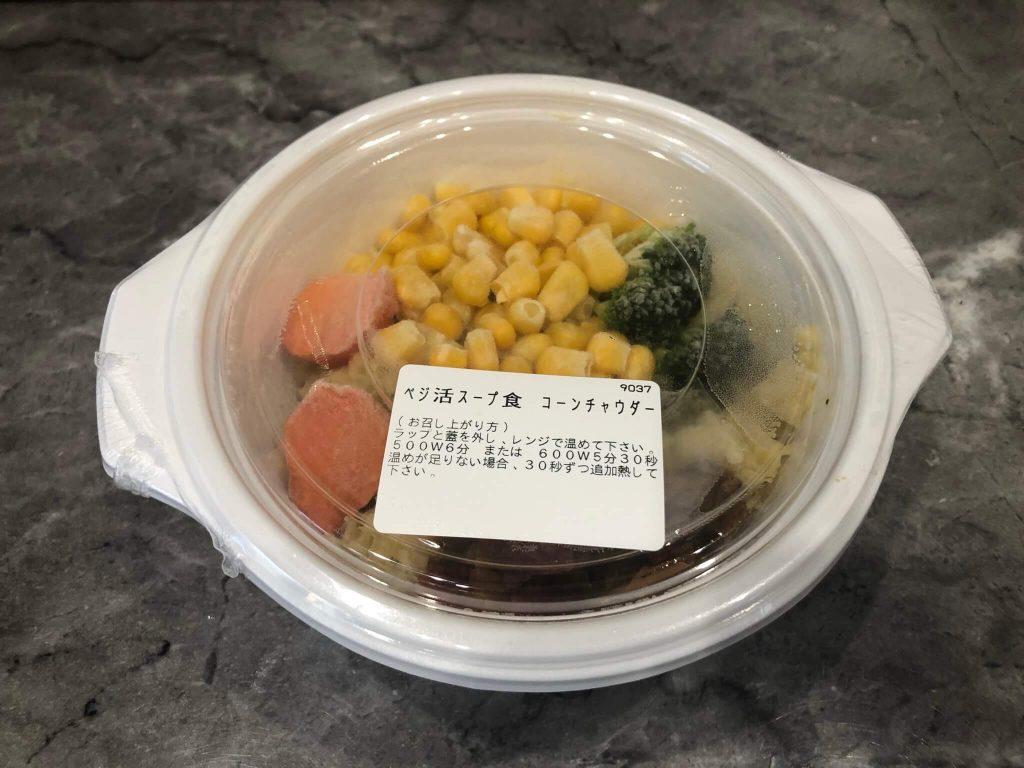 ウェルネスダイニングの「野菜を楽しむスープ食」8個セットをお試し・口コミ11