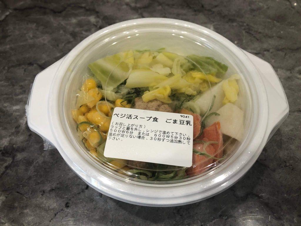 ウェルネスダイニングの「野菜を楽しむスープ食」8個セットをお試し・口コミ13