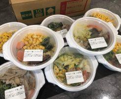 ウェルネスダイニングの「野菜を楽しむスープ食」8個セットをお試し・口コミ19