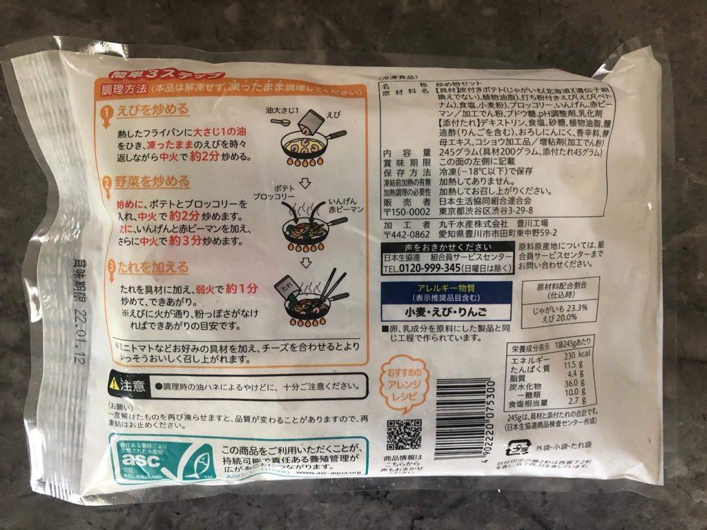 東海コープ(ぎふ・あいち・みえ)の野菜とミールキットの口コミと評判60