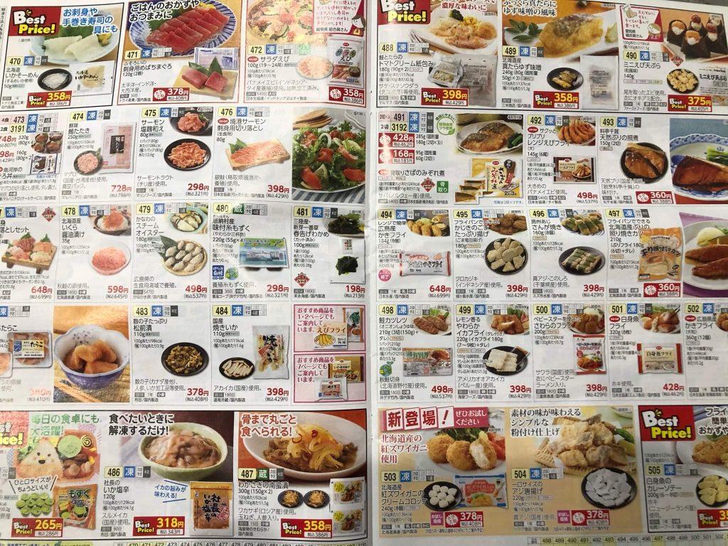 東海コープ(ぎふ・あいち・みえ)の野菜とミールキットの口コミと評判32
