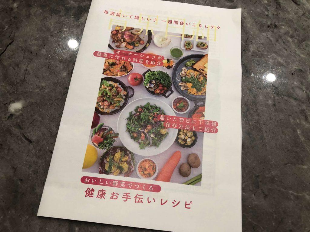 【口コミ・評判】青果日和の野菜のお試しセット58