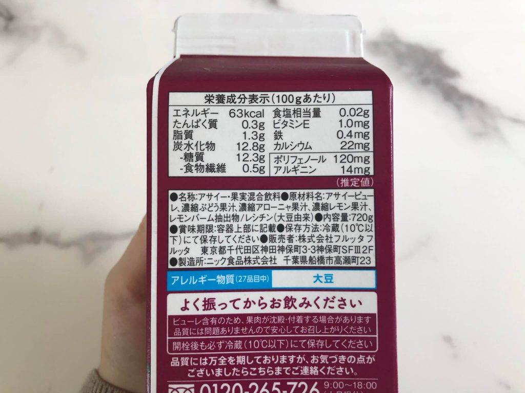 スーパーフード「アサイー」は健康・ダイエット・美容におすすめ12