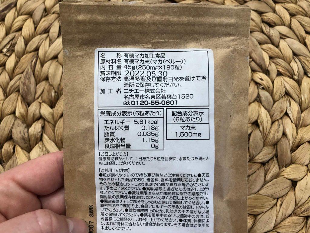 スーパーフード「マカ」の栄養価・効果・おすすめレシピ2