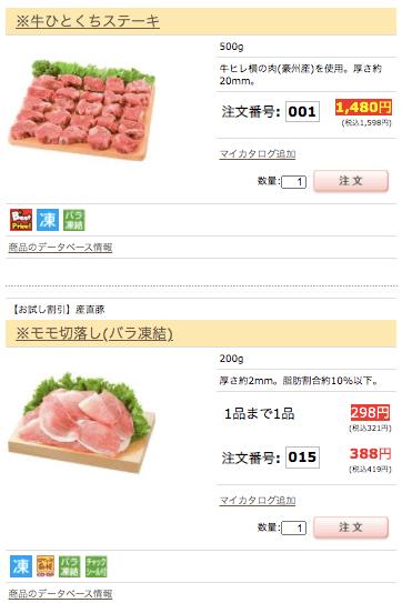 東海コープ(ぎふ・あいち・みえ)の野菜とミールキットの口コミと評判6