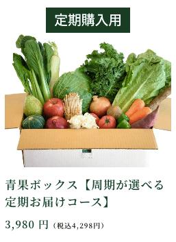 【口コミ・評判】青果日和の野菜のお試しセット7