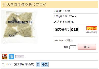 東海コープ(ぎふ・あいち・みえ)の野菜とミールキットの口コミと評判16