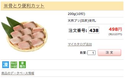 東海コープ(ぎふ・あいち・みえ)の野菜とミールキットの口コミと評判17
