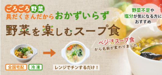 ウェルネスダイニングの「野菜を楽しむスープ食」8個セットをお試し・口コミ3