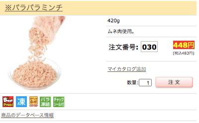 東海コープ(ぎふ・あいち・みえ)の野菜とミールキットの口コミと評判21