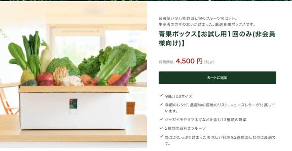 【口コミ・評判】青果日和の野菜のお試しセット1
