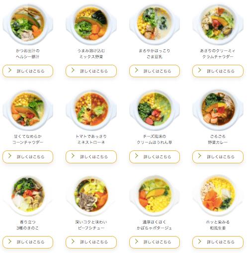 ウェルネスダイニングの「野菜を楽しむスープ食」8個セットをお試し・口コミ4