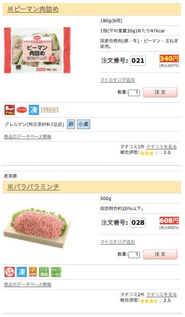 東海コープ(ぎふ・あいち・みえ)の野菜とミールキットの口コミと評判7