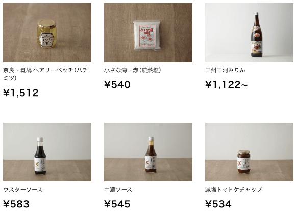 奈良の化学肥料・化学農薬不使用野菜宅配サービス「さん・らいふ」の口コミと評判21