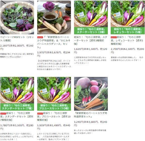 三浦野菜市場のお試し・他社の野菜宅配との比較と口コミ5