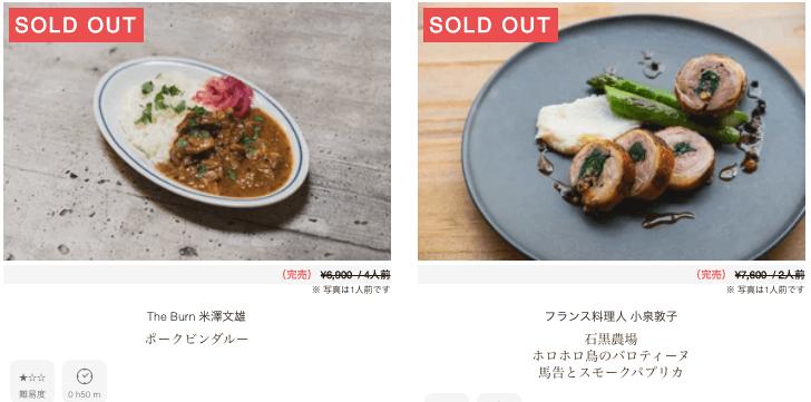 本格料理・高級ミールキットのchefrepi(シェフレピ)の口コミ・定期購入6月鴨・ラム肉3