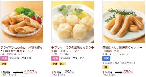 有機野菜宅配らでぃっしゅぼーやの不揃い野菜&食材セットのお試し・口コミ6