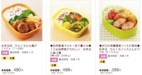 有機野菜宅配らでぃっしゅぼーやの不揃い野菜&食材セットのお試し・口コミ5