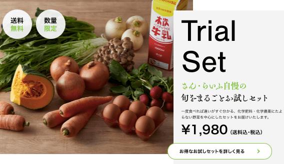 奈良の化学肥料・化学農薬不使用野菜宅配サービス「さん・らいふ」の口コミと評判2