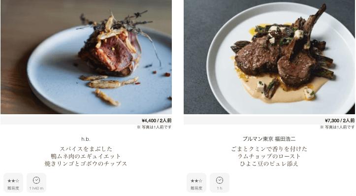 本格料理・高級ミールキットのchefrepi(シェフレピ)の口コミ・定期購入6月鴨・ラム肉2