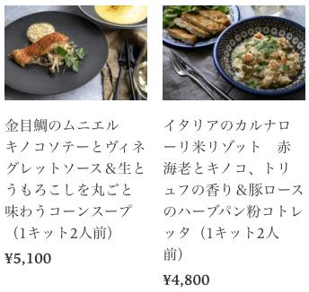 本格料理・高級ミールキットのchefrepi(シェフレピ)の口コミ・定期購入6月鴨・ラム肉53
