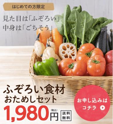 有機野菜宅配らでぃっしゅぼーやの不揃い野菜&食材セットのお試し・口コミ14