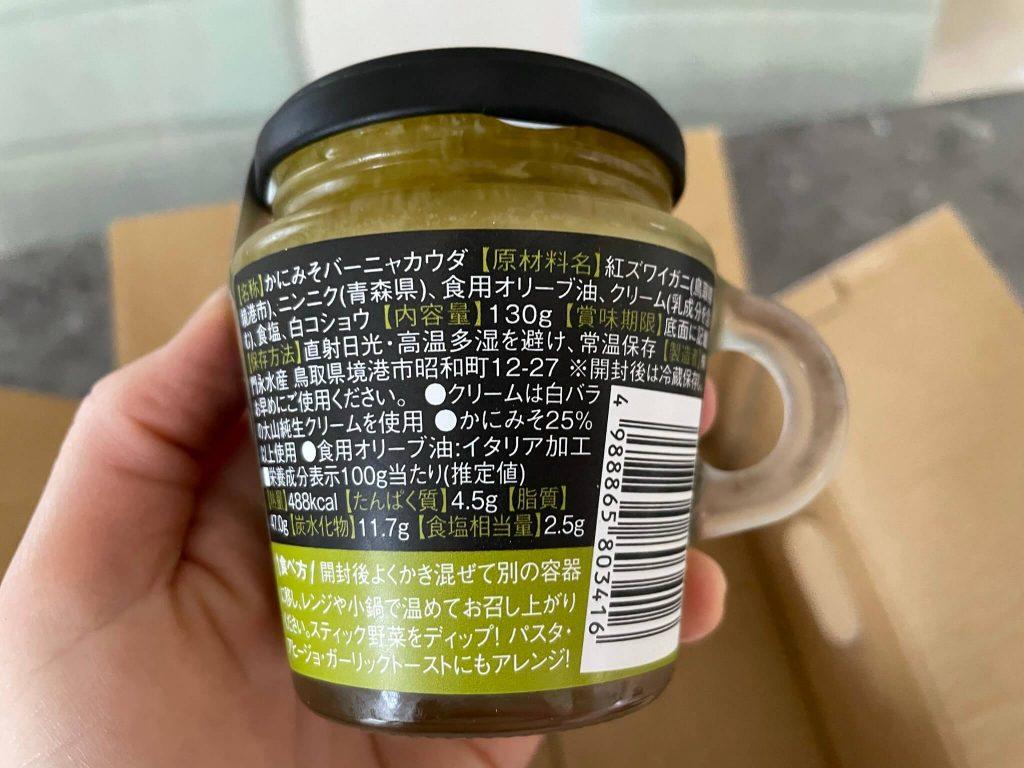 三浦野菜市場のお試し・他社の野菜宅配との比較と口コミ19