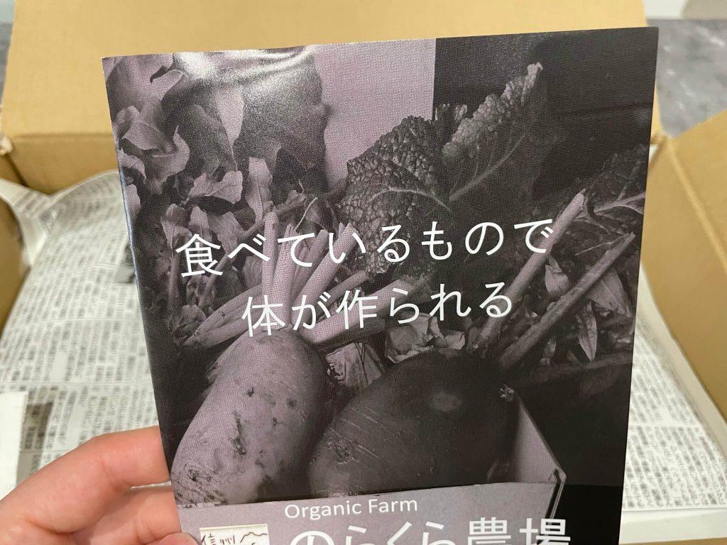 【口コミ】長野産の有機野菜宅配「のらくら農場」20