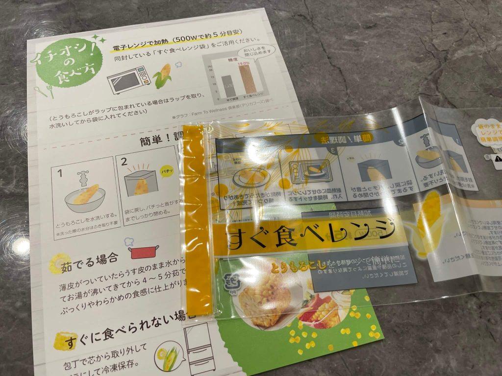 有機野菜宅配らでぃっしゅぼーやの不揃い野菜&食材セットのお試し・口コミ53
