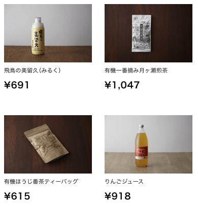 奈良の化学肥料・化学農薬不使用野菜宅配サービス「さん・らいふ」の口コミと評判23