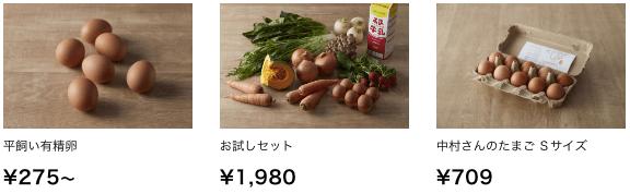 奈良の化学肥料・化学農薬不使用野菜宅配サービス「さん・らいふ」の口コミと評判19