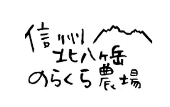 【口コミ】長野産の有機野菜宅配「のらくら農場」14