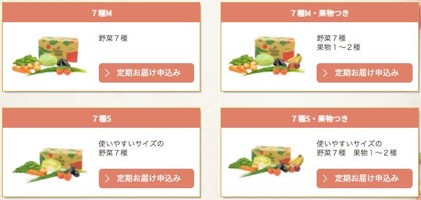 有機野菜宅配らでぃっしゅぼーやの不揃い野菜&食材セットのお試し・口コミ7