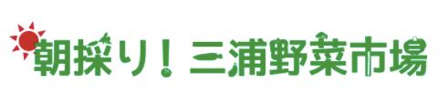 三浦野菜市場のお試し・他社の野菜宅配との比較と口コミ2