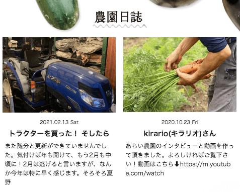 京都市の無農薬・有機肥料のオーガニック野菜宅配「あらい農園」の口コミ1